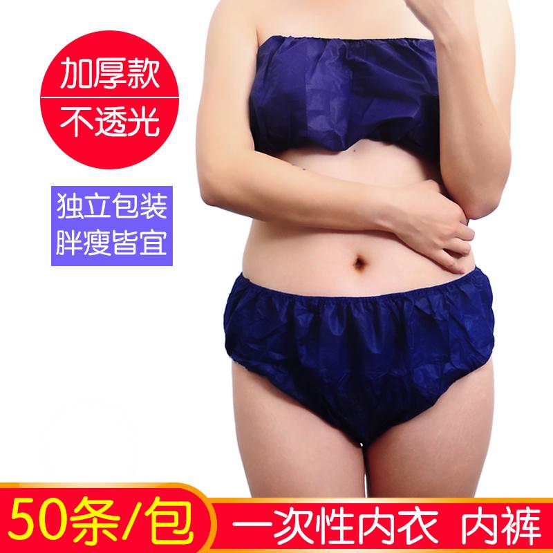 一次性文胸内裤美容院无纺布内衣三男女通用三角裤桑拿汗蒸专用品