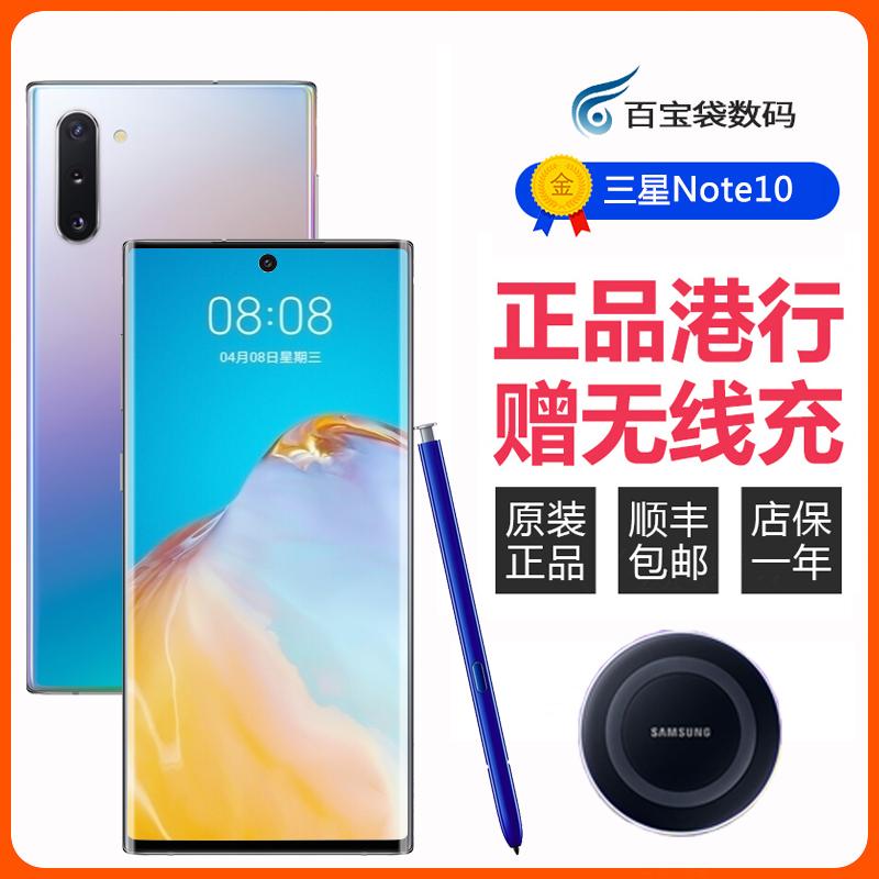 Samsung/三星 Galaxy Note10 SM-N97005G国行 港版 正品S20U手机