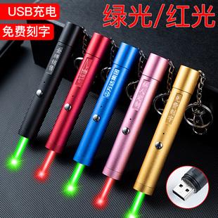 激光灯射笔售楼USB充电强光远射绿光激光手电镭射灯红外线激光笔图片