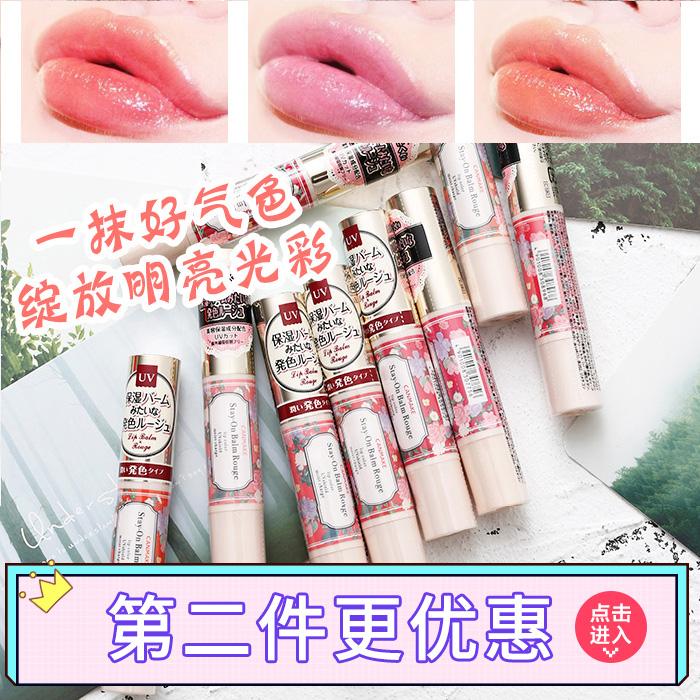 日本CANMAKE/井田高保湿防晒润唇膏/持久滋润水润口红咬唇