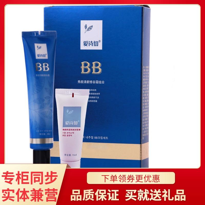 韓国熊津化粧品の正規品の隔離は傷の化粧品の保湿の女子学生を遮ります。