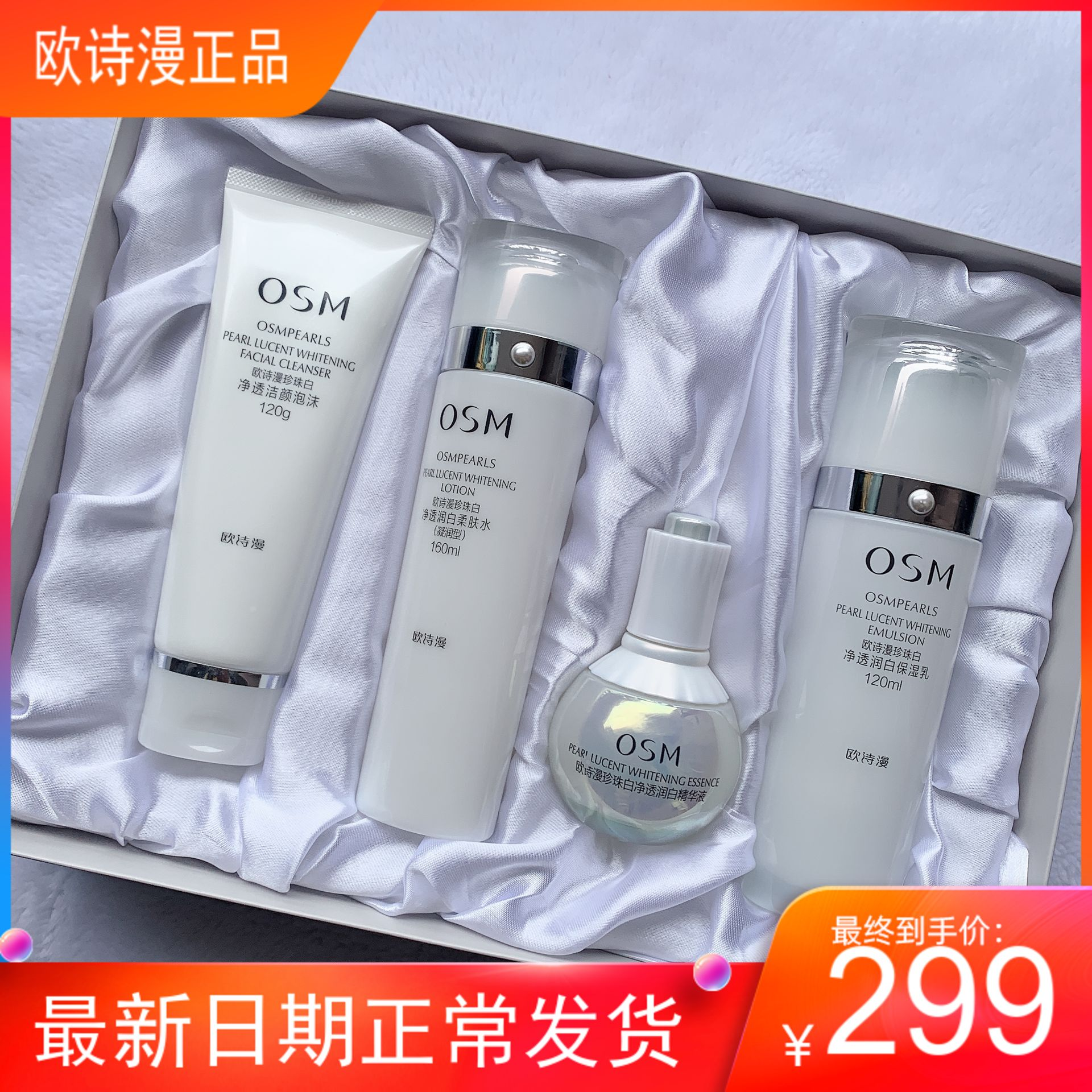 New product oshiman Pearl White set moisturizing milk four piece skin care cosmetics package