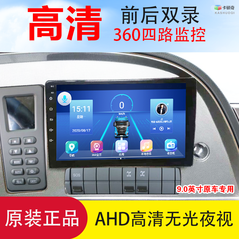 It is suitable for all-in-one reversing machine of 24 V truck Android large screen recorder of Foton Auman EST GTL navigator