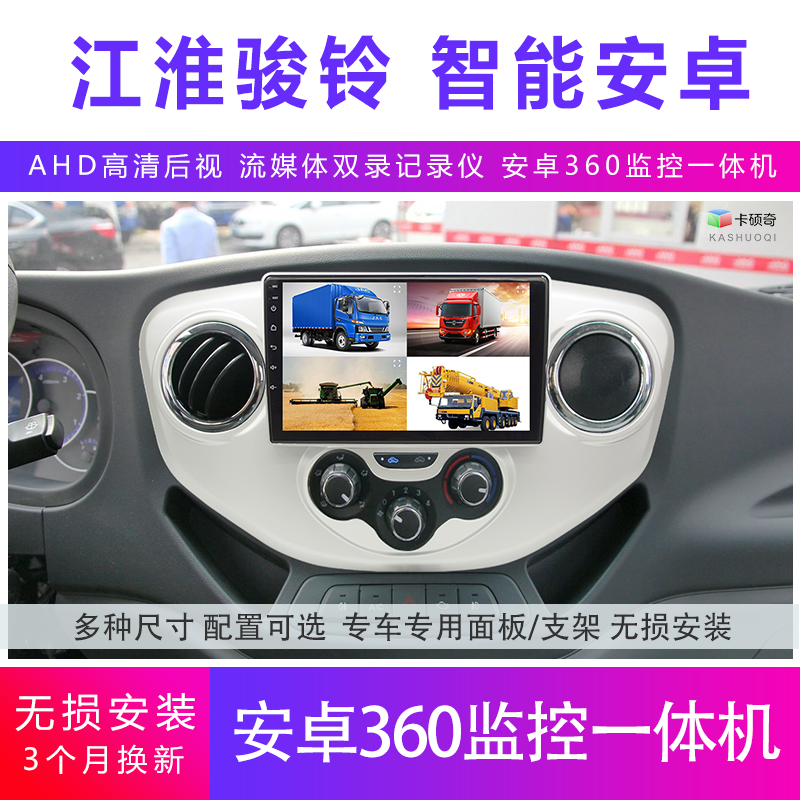 Jianghuai Junling E5 / E3 / E6 kanglingweiling truck navigation integrated machine