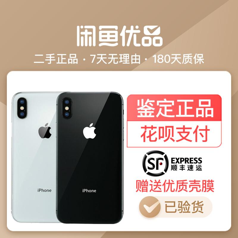 3790.71元包邮闲鱼优品 /Apple 苹果X美版无锁8代三网通iphonex 8X原装二手手机