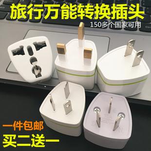 包邮韩国香港泰国旅游德标欧标两扁转换插头家用港版苹果电源插座