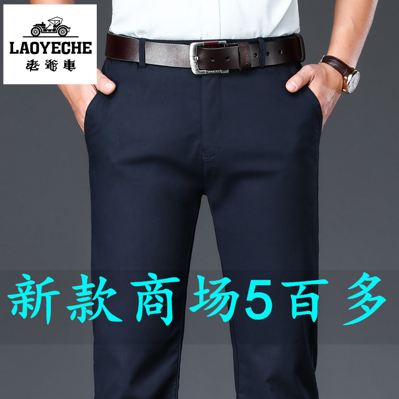 Hong Kong classic car brand casual pants mens summer thin dad pants middle age business solid high end straight pants