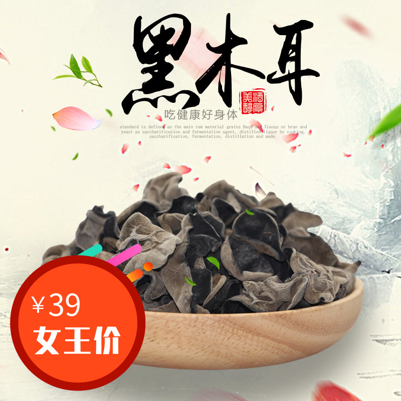 Northeast black fungus dry goods boutique small bowl ear new ecological cultivation hanging bag self produced and self sold special 250 grams of Auricularia auricula