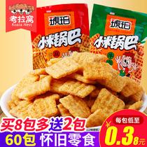 琥珀小米锅巴小包装薯片麻辣牛肉味膨化办公室休闲小吃膨化零食品