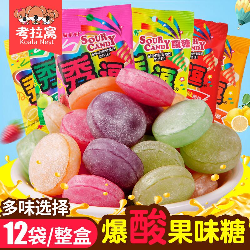 台湾进口秀逗糖超酸多口味15g*12包整蛊年货酸糖柠檬糖果怀旧零食