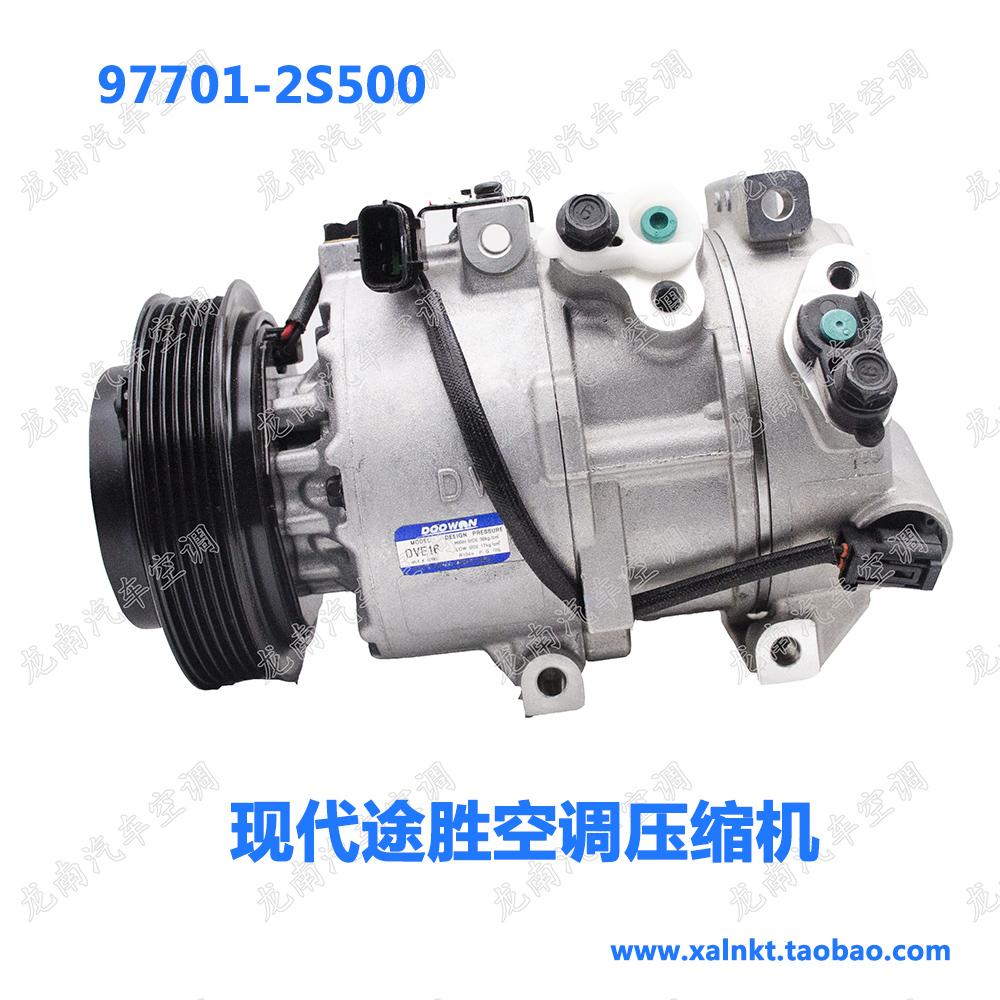 现代途胜压缩机出口现代途胜2.4空调泵冷气泵香港澳门途胜空调泵