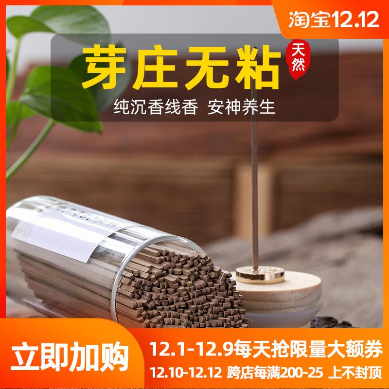 越南芽庄红土天然粘粉原木家用沉香