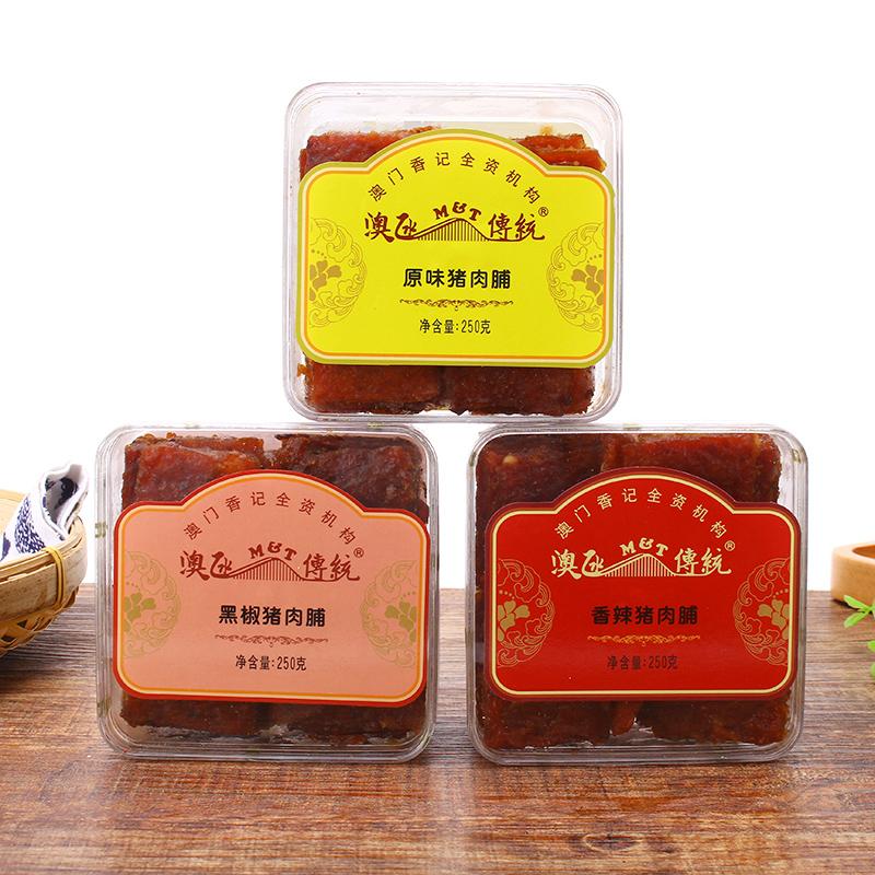 澳门香记特产零食 澳�氪�统原味蜜汁猪肉脯黑椒香辣肉干食品250g