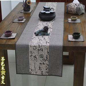 居家布艺桌旗定做宽50cm 长条茶艺席 棉麻餐桌布复古日式茶旗新品