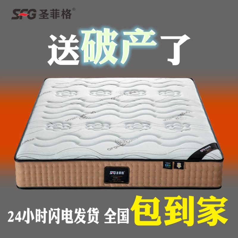 圣菲格家居1.5米1.8m床软硬两用弹簧椰棕乳胶 席梦思床垫22cm加厚