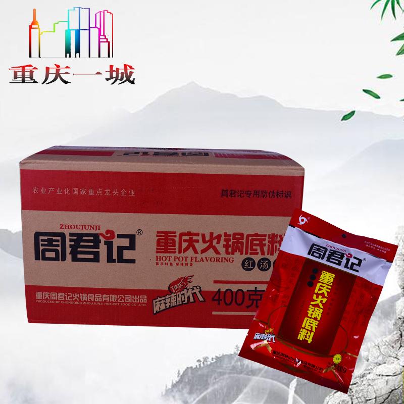 重庆特产周君记红汤麻辣牛油火锅底料400g 整箱30袋包邮