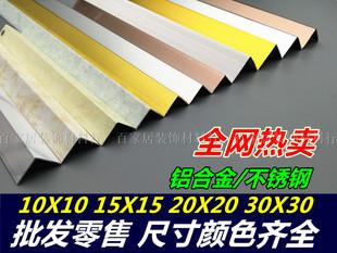 铝合金直角收边条瓷砖阳角线不锈钢7字L型护角条吊顶包边条防撞条