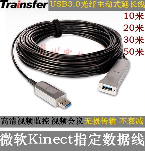 kinect2.0体感器光纤10米延长线