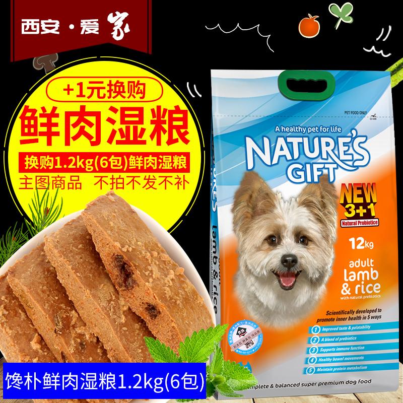 狗粮天然粮澳洲贵族3+1益生菌成犬狗粮12kg泰迪美毛去泪痕通用型