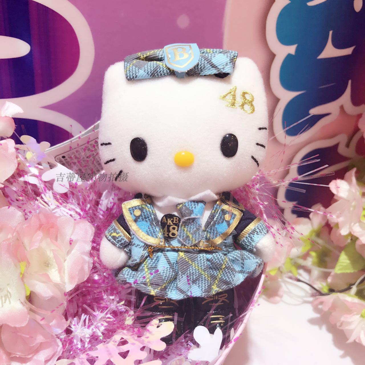 全球独家热卖日本限定版hellokitty48女郎蓝格匙扣娃娃巨可爱礼物