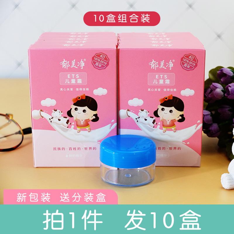 郁美净儿童霜25gX10盒装 婴儿宝宝面霜乳液补水保湿滋润正品包邮