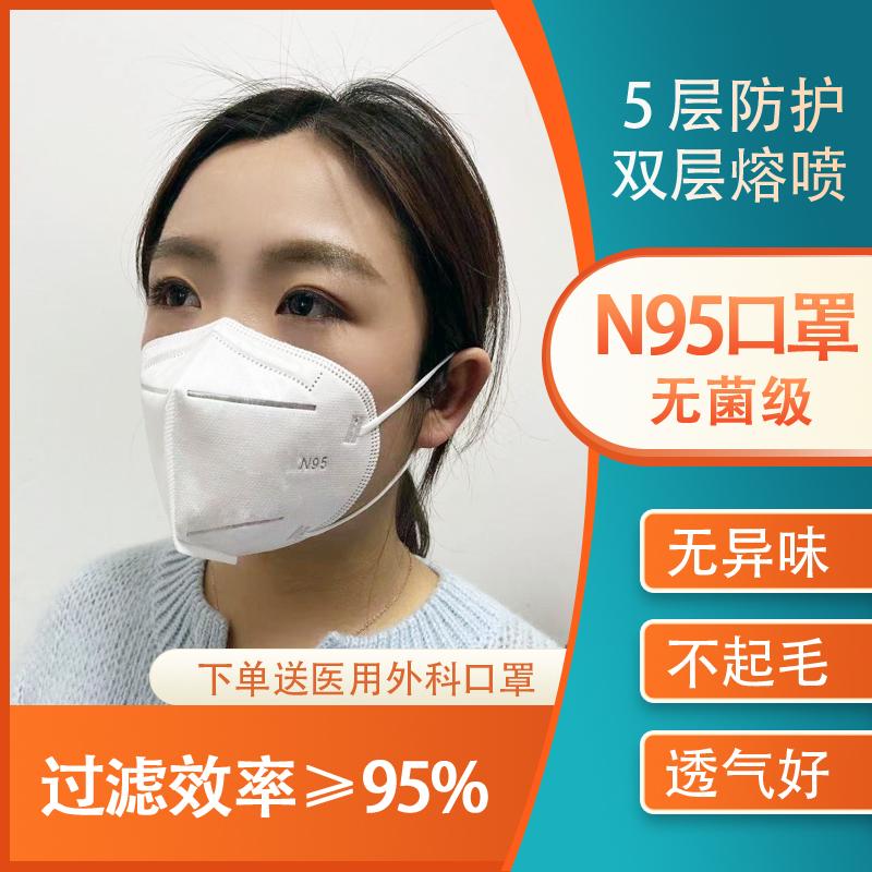 n95口罩kn95医疗3D立体折叠型2层熔喷布独立包装环氧乙烷消毒防尘