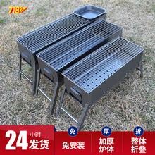中式折叠家用烧烤架木炭烤炉户外炉子特大号套餐烧烤工具烤肉烤网