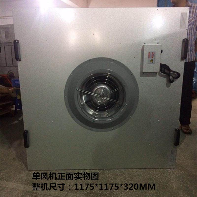 [恒博净化空气净化器]工业 FFU单双风机大功率镀铝锌板空月销量0件仅售750元