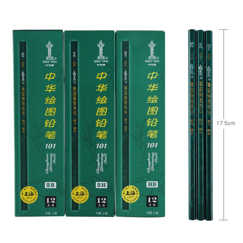 上海产 正品中华木制书写铅笔 高级绘图书写 HB 2B学生铅笔