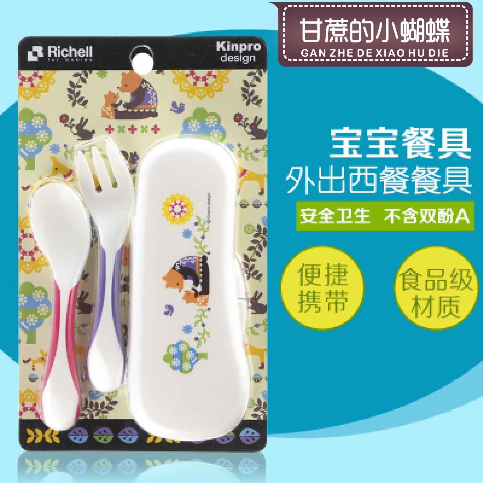 日本Richell利其爾嬰兒訓練叉勺套裝外帶兒童餐具寶寶輔食湯匙