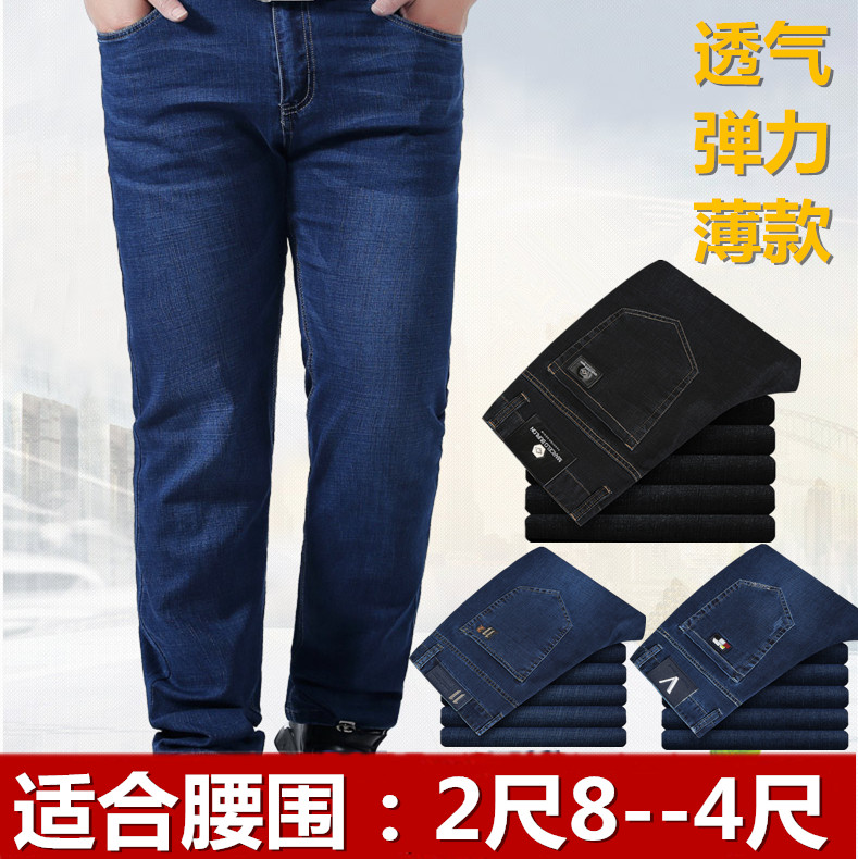 2018 thin mens large casual straight jeans fat mens extra large stretch jeans