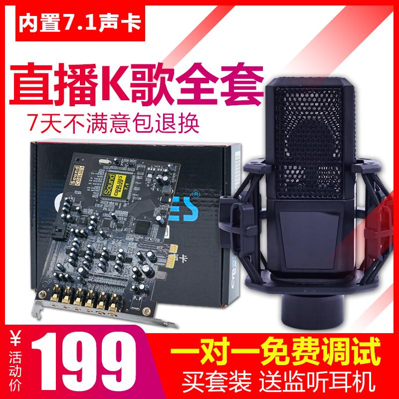 创新技术7.1声卡 A5声卡 PCI-E内置电脑独立声卡K歌套装直播设备