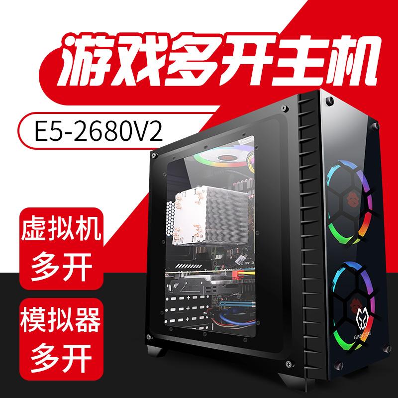 E5十核游戏工作室多开手游模拟器虚拟机台式电脑DIY主机秒I7八核