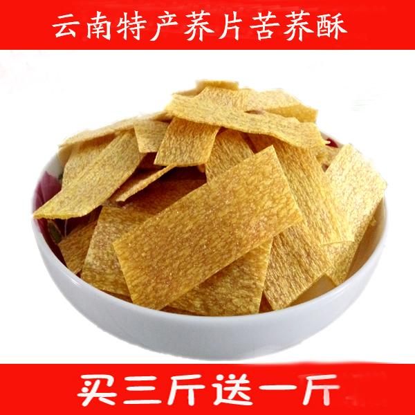 云南特产美食苦荞片生荞麦片锅巴膨化食品干货需油炸半成品特色菜