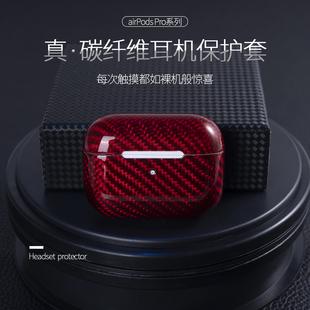 適用於蘋果3代碳纖維AirPods2保護套無線耳機充電盒保護殼pro輕薄