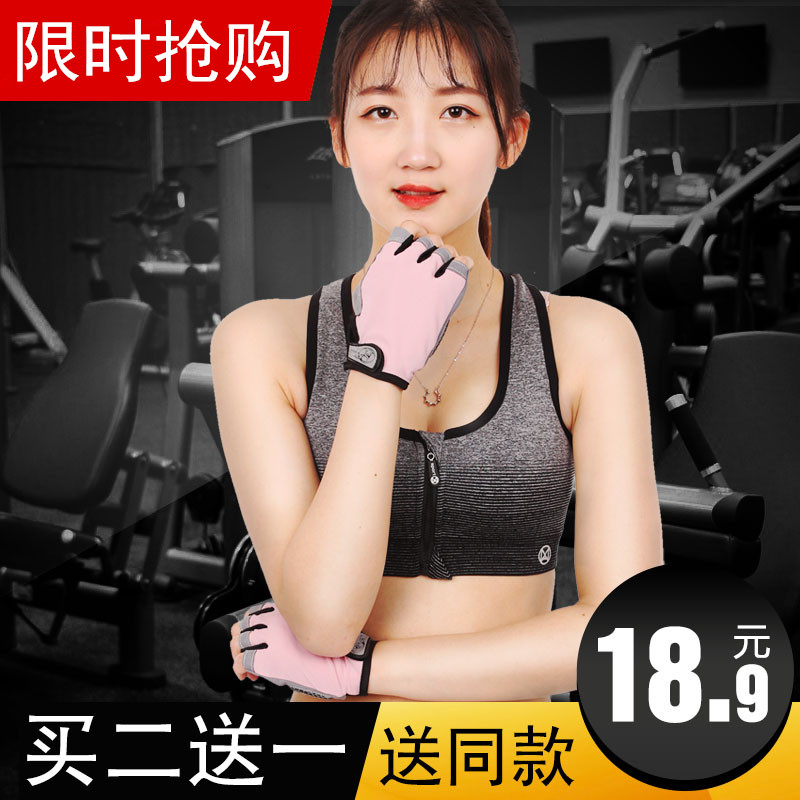 Fitness gloves sports equipment Half Finger breathable anti-skid wrist guard dumbbell equipment training mobile bicycle men and women thin