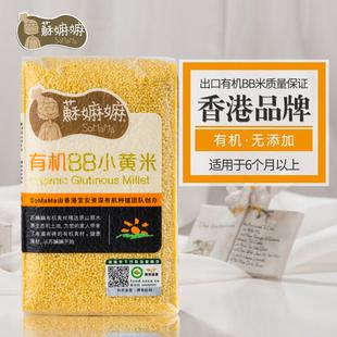 蘇嫲嫲bb有機月子米黃寶寶輔食小米