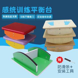 平衡台感統訓練器康復器材兒童家用板前庭失調玩具木運動會道具