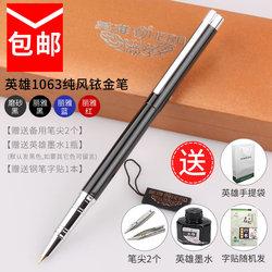正品英雄钢笔1063纯风铱金笔墨水笔暗尖硬笔学生用练字送礼品盒装