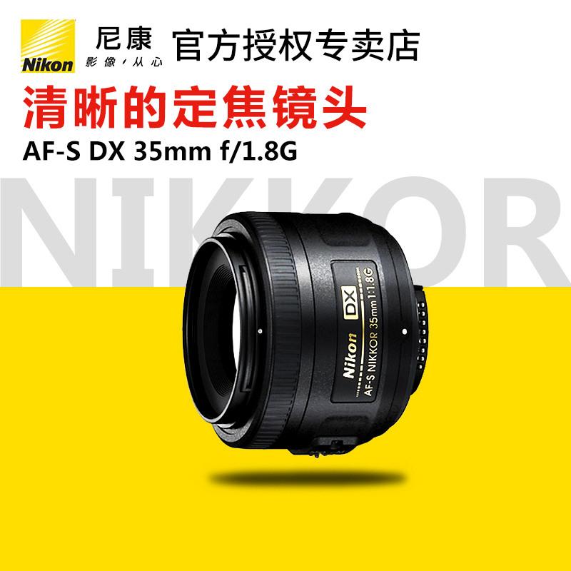 Nikon/尼康AF-S DX 尼克尔 35mm f/1.8G 定焦人像大光圈单反镜头 背景虚化镜头