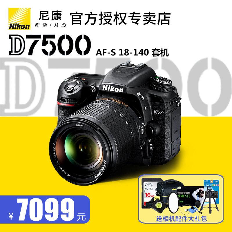 尼康中端数码单反相机D7500 d7500(18-140mm)VR防抖套机 正品行货