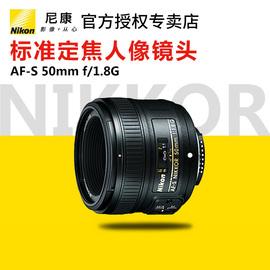 Nikon/尼康AF-S 尼克尔 50mm f/1.8G 标准定焦人像大光圈单反镜头图片