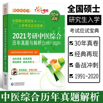 2021考研中医综合与解析1991 ~远志