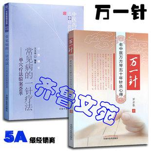 中醫針灸一針療法書籍針灸學入門一針療法常見丙萬方琴萬一針齊魯文苑