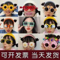 野餐小雏菊搞怪生日眼镜礼物搞笑玩具自拍派对太阳墨镜恶搞抖音