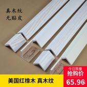 实木开放漆白擦金墙护角白擦银护墙角烤漆护角条客厅装饰防撞条