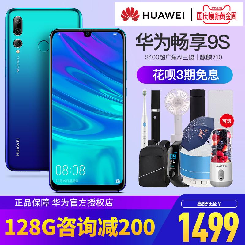 12期分期/咨询可减100元Huawei/华为畅享9S华为新品手机2400万三摄超大广角夜拍超级夜景