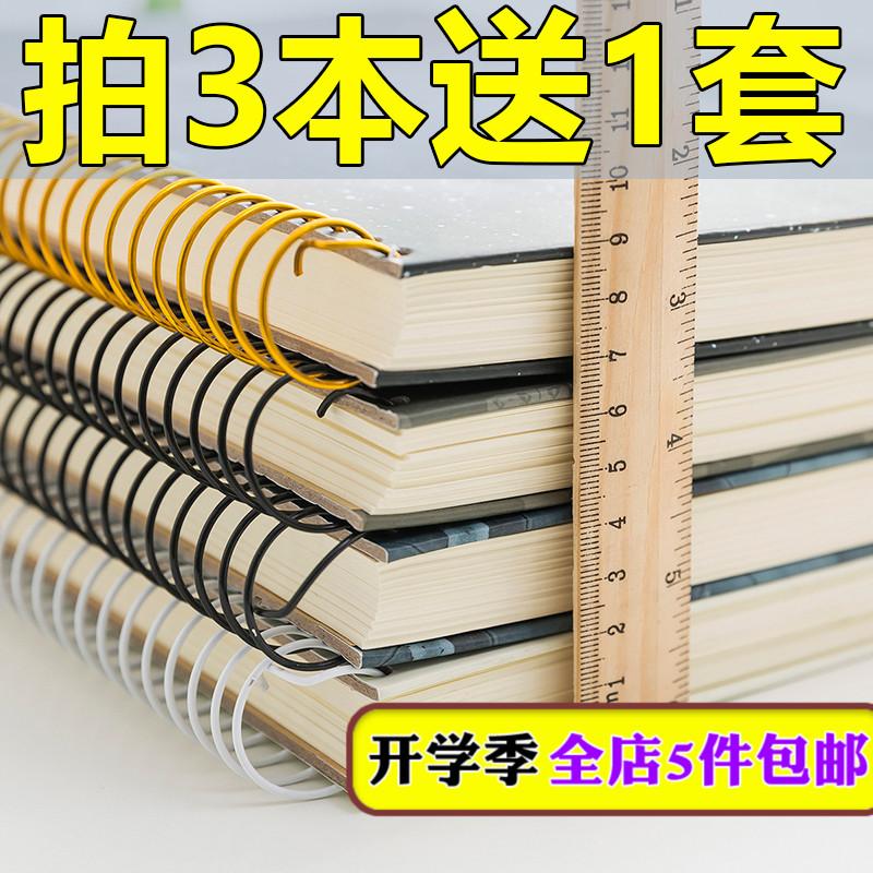 侧翻螺旋线圈本超厚笔记本子文具B5加厚记事本16K大号学生用本子