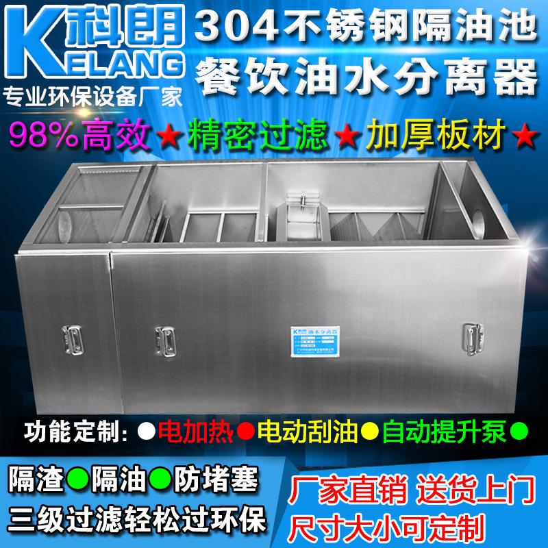 科朗环保设备餐饮厨房不锈钢隔油池小型地埋式油水分离器定制包邮