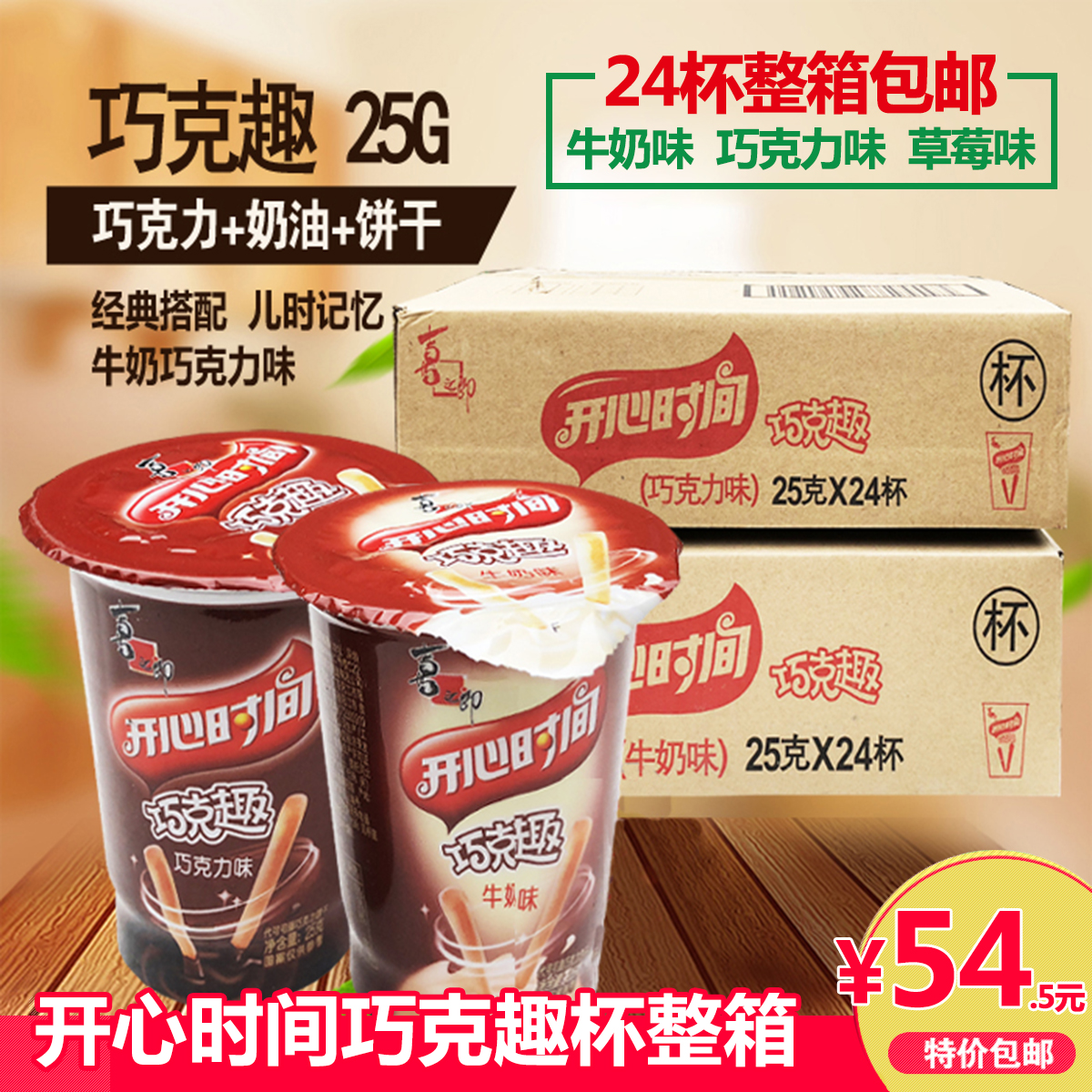 喜之郎开心时间巧克趣牛奶巧克力饼干 25g*24杯整箱装沾食饼干